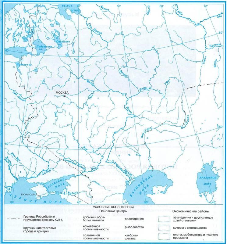 Решебник контурные карты российское государство к началу 17 века