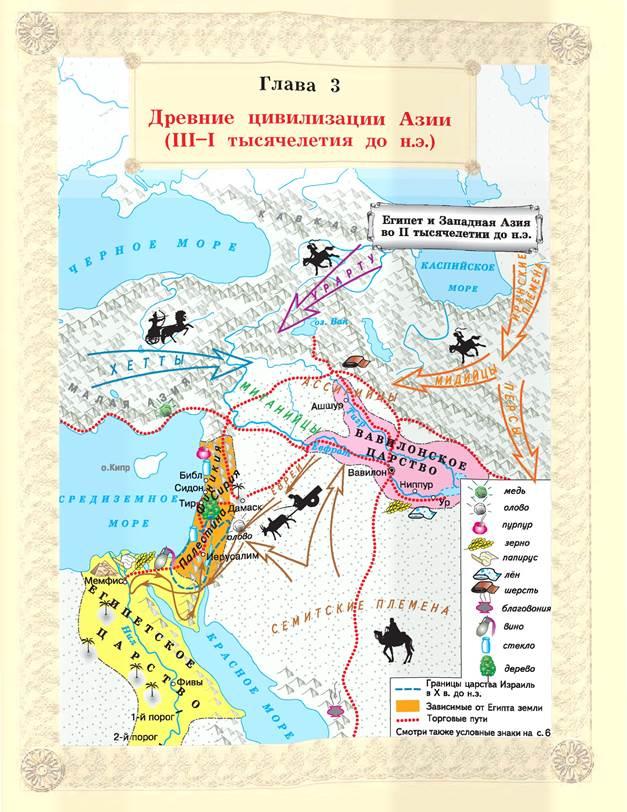История 5 класс цивилизация в междуречье учебник данилов