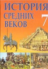 Решебник 7 Класс История Средних Веков Лихтей Ответы Стр.278