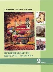 9 класс История Беларуси (на русском)